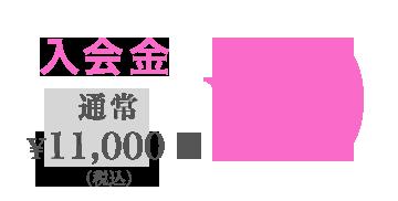 入会金 通常¥10,800→¥0