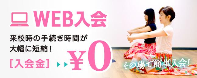 NOAダンス教室WEB入会|来校時の手続きが大幅に短縮!入会金¥0