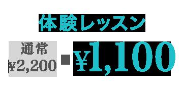 体験レッスン 通常¥2,000→¥1,000